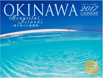 山下峰冬カレンダー2017 OKINAWA Beautiful Islands