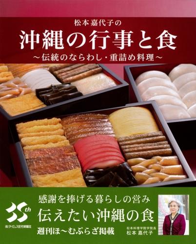 沖縄 正月 料理