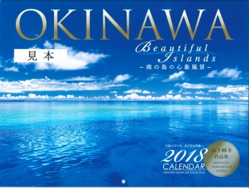 山下峰冬カレンダー2018 OKINAWA Beautiful Islands